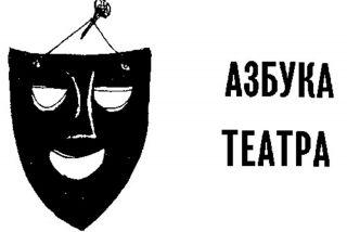 Азбука театра фото 1